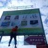 Монтаж баннера на рекламный щит